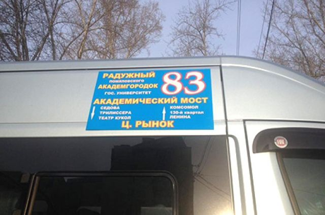 Новый автобусный маршрут №83 появился вИркутске