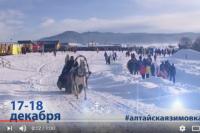 «Алтайская зимовка» открывает туристический сезон в крае
