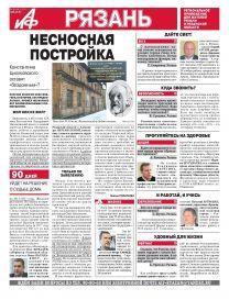 Аргументы и Факты-Рязань №48