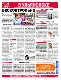 АиФ - Ульяновск 48