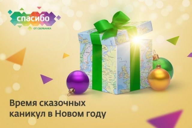 Для участия нужно совершить покупки по карте у партнеров проекта на общую сумму от 3000 рублей.