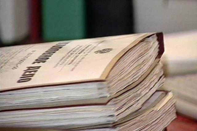 Уголовное дело о мошенничестве состоит из 46 томов.