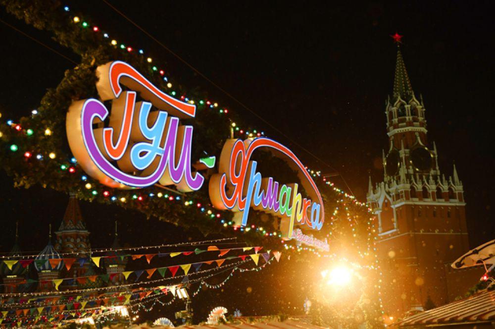 На традиционной новогодней ГУМ-Ярмарке рядом с ГУМ-Катком на Красной площади в Москве.