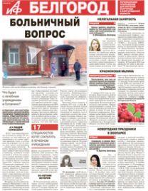 АиФ-Белгород