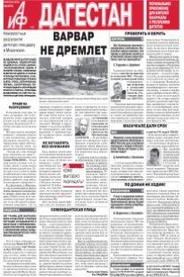 АиФ - Дагестан Варвар не дремлет