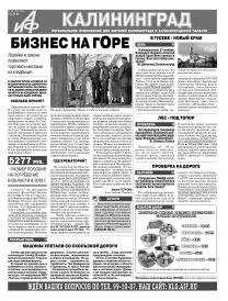 «Аиф-Калининград» № 48