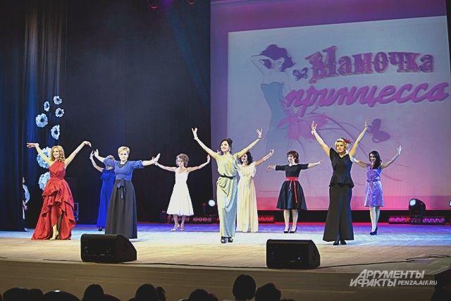 Кульминацией фестиваля-конкурса стало заключительное дефиле «Мамочка-принцесса», на котором участницы появились в вечерних платьях.