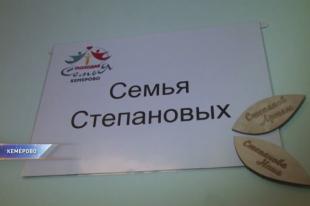 Степановы из Кемерова выиграли конкурс «Семья года – 2016».