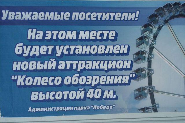 Новое колесо обозрения монтируют вульяновском парке «Победа»