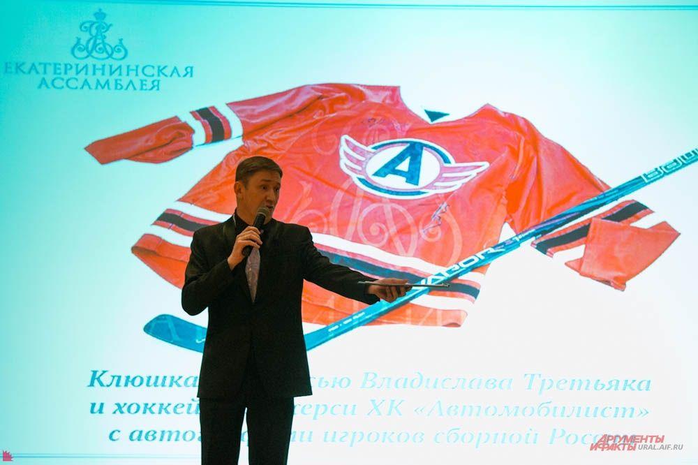 Одна из подписанных хоккейных клюшек продавалась на аукционе