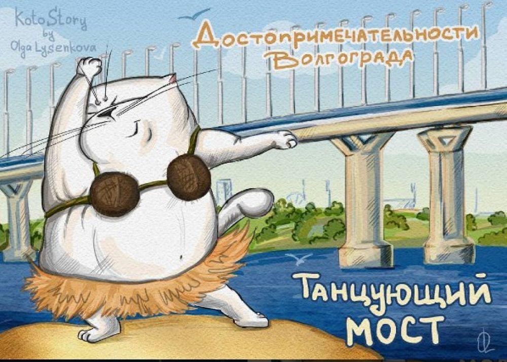 Рядом с волгоградским «танцующим» мостом сложно устоять на месте.