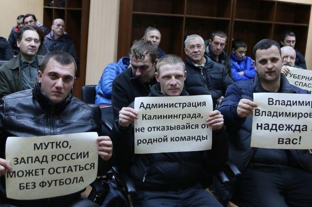 Болельщики «Балтики» просят Мутко и Путина сохранить команду.