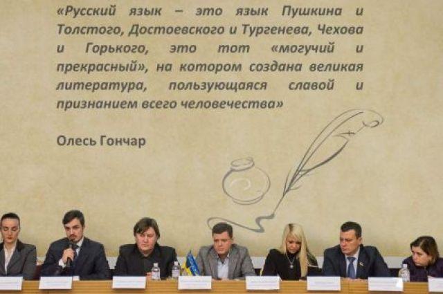 Народные избранники Запорожья иДнепра выступили взащиту русского языка вУкраинском государстве