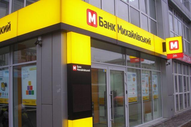 Экс-главу банка Михайловский отправили под домашний арест