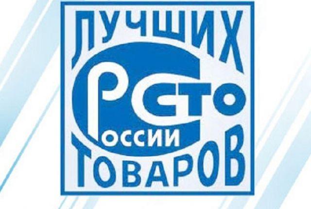 Омская продукция угодила всотню наилучших товаров Российской Федерации