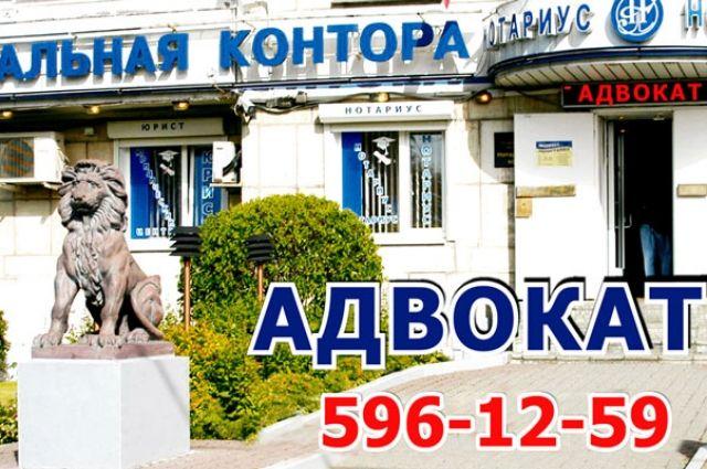 Адвокат Выборгский Калининский район СПб