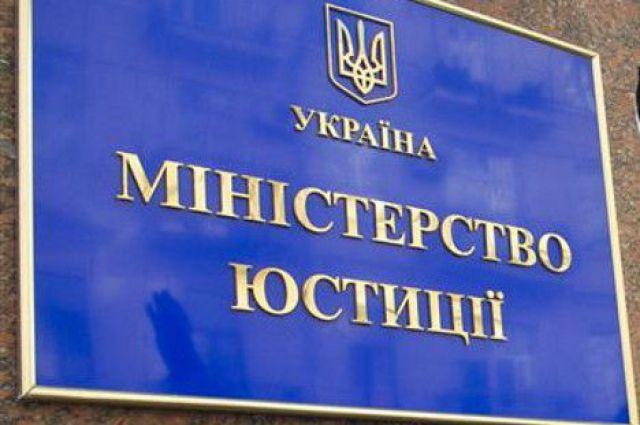 Минюст объявил конкурс наруководителя департамента люстрации