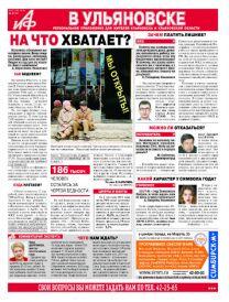 АиФ - Ульяновск 49