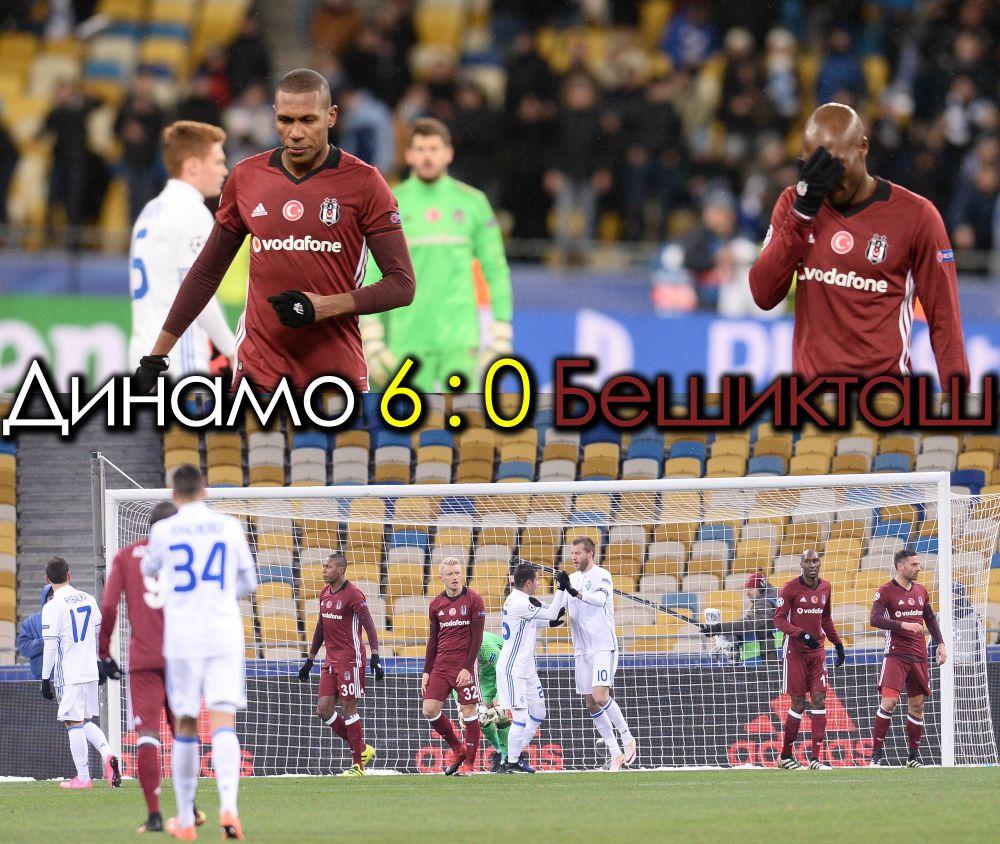 «Динамо», получив пять очков в группе и громко стукнув дверью, не просто не дало туркам выйти в плей-офф, но и сделало их поражение самым чудовищным и издевательским. 6-0! Похоже, это именно те голы, которые должны были залетать в предыдущих матчах. Все матчи группового этапа сыграны и «Динамо» закончило свои выступления в Еврокубках на позитивной ноте