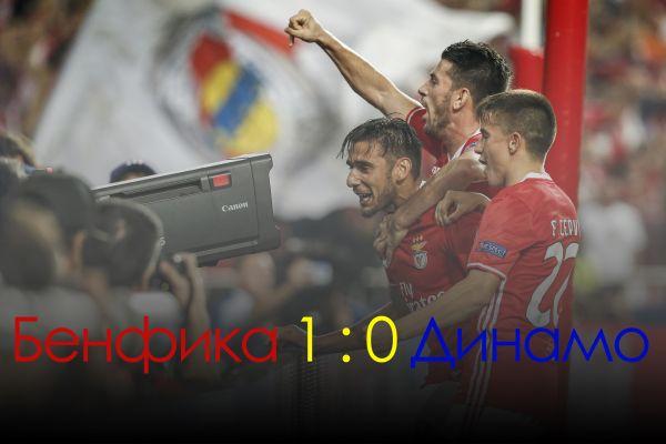 После очередного поражения с минимальным счетом «Динамо Киев» имело мизерные шансы выйти в плей-офф, а многие болельщики и футбольные эксперты уже начали сомневаться, что динамовцы попадут хотя бы в Лигу Европы с третьего места