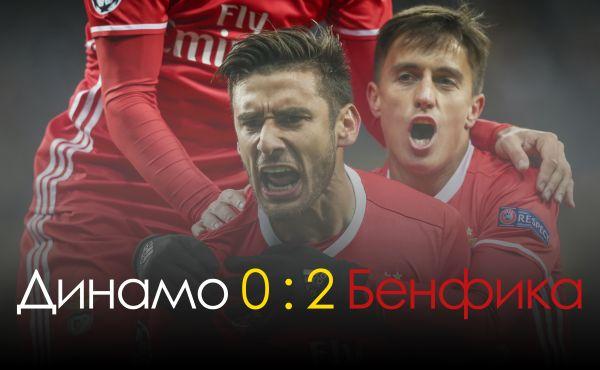 Но к большому сожалению, «Динамо» проиграло и все отлично понимали, что следующие матчи нужно выигрывать