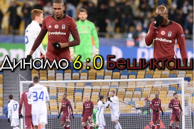 В матче последнего тура группового этапа Лиги Чемпионов «Динамо» разгромило «Бешикташ»
