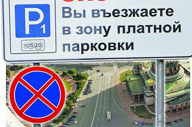Ростовчане требуют отменить платные парковки вцентре города