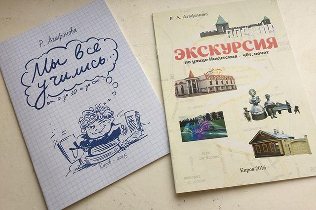 Роза Агафонова выпустила уже не одну детскую книжку.