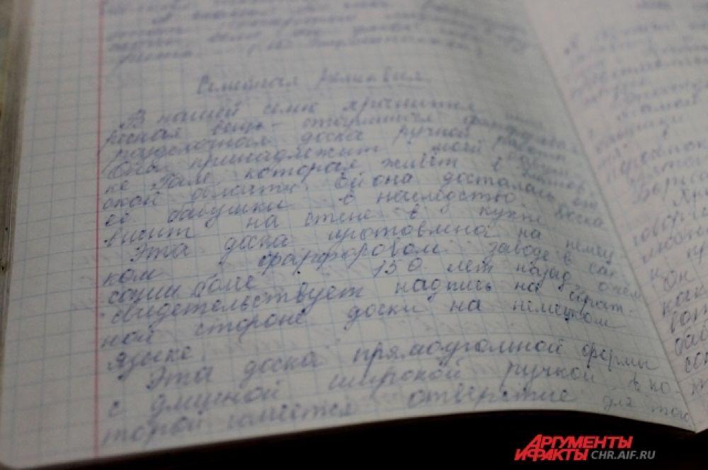 Сочинение Антона Ерыгина