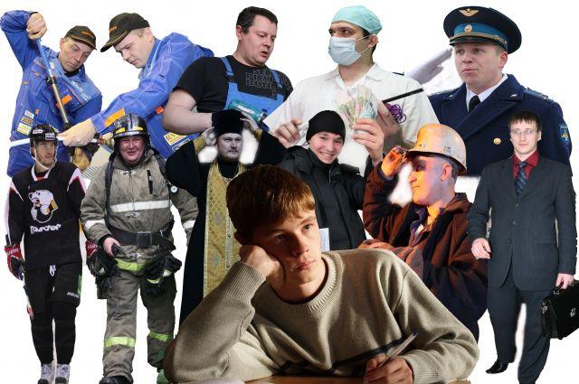 Выбор профессии - ответственный шаг