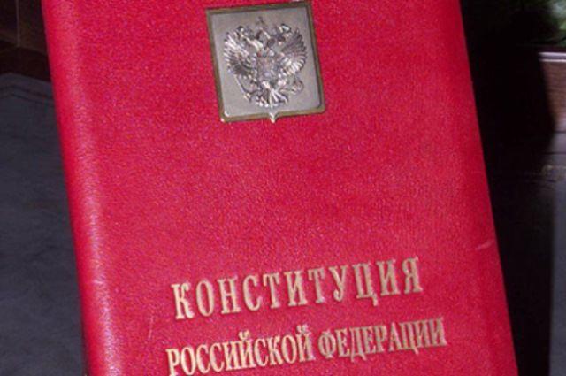 Больше половины жителей Российской Федерации знакомы сосновными положениями Конституции РФ— Опрос