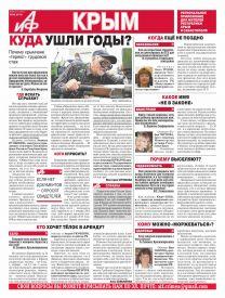 АиФ-Крым № 49