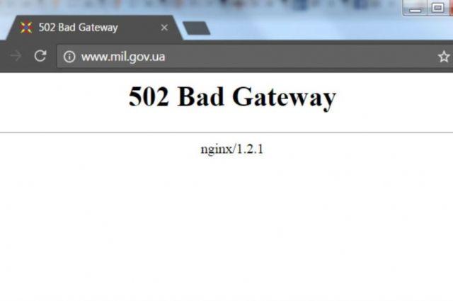 Хакеры атаковали сайт министерства обороны Украинского государства
