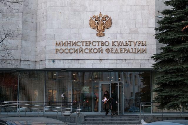 Здание министерства культуры РФ в Москве.