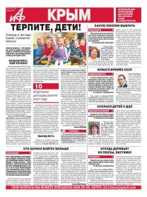 АиФ-Крым № 50