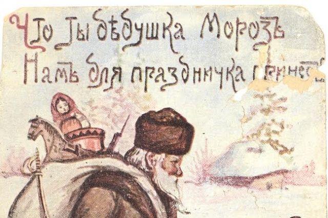 Новогодняя открытка дореволюционного периода.