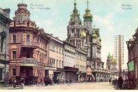 Улица Покровка. Около 1900 года.