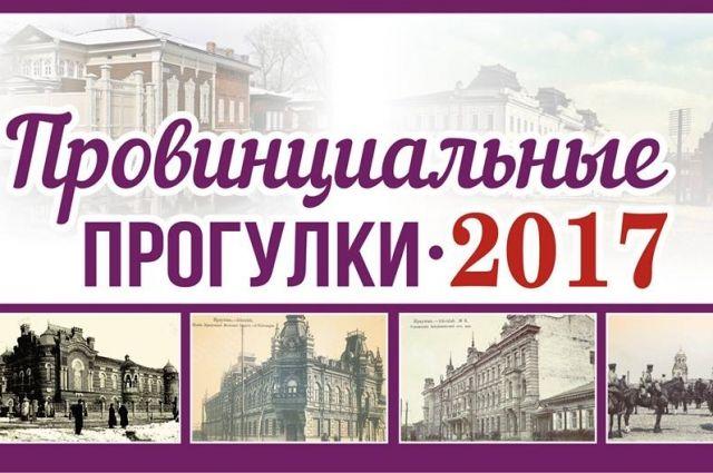 Проект пройдет под знаком 80-летия Иркутской области.