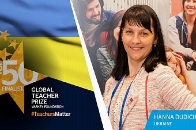 Учительница изКропивницкого вошла втоп-50 наилучших преподавателей мира