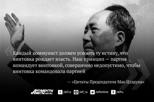 Сборник содержит 427 цитат, систематизированных по 33-м тематическим главам. На картинах и плакатах того времени нередко все изображенные люди (кроме самого Мао) держат в руках цитатники.