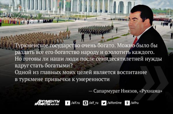 «Рухнама» — главная книга туркменского народа, написанная первым президентом Сапармуратом Ниязовым. Ее цель — создание позитивного образа туркменского народа, героико-поэтическое переосмысление его истории, обзор обычаев туркмен и определение моральных, семейных, социальных и религиозных норм для современных туркмен в их повседневной жизни.