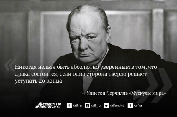 Уинстон Черчилль оставил после себя множество книг, в которых описывает свою биографию, деятельность на посту премьер-министра Великобритании, а также историю своей страны.