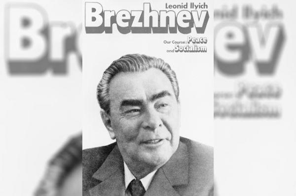 Репродукция первой обложки книги Генерального секретаря ЦК КПСС Леонида Ильича Брежнева «Наш курс — мир и социализм» на английском языке. 1980 год