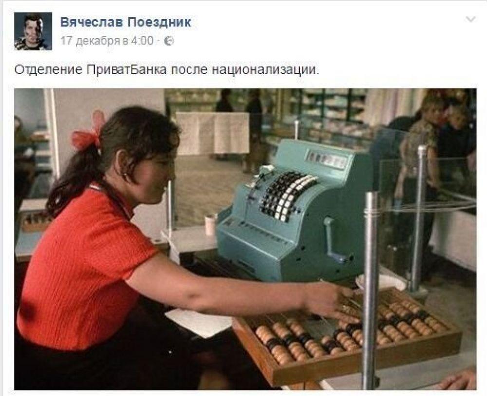 Решение о добровольной и мирной передаче банка во владение государству было принято руководством банка в тот момент, когда стало ясно, что информационная атака может поставить под угрозу клиентов а также сам банк