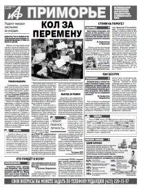 АиФ Приморье №51