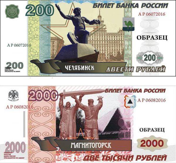 Символы Челябинска и Магнитогорска претендовали на то, чтобы красоваться на новых купюрах номиналом 200 и 2000 рублей. Голосов россиян не хватило для победы.
