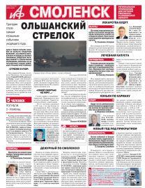 Аргументы и Факты-Смоленск №51