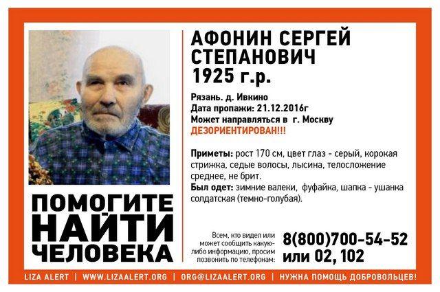 ВРязани пропал 91-летний ветеран