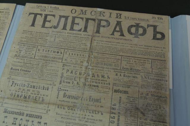 В газетах, вышедших больше 100 лет назад, можно прочитать старинные рекламные объявления, театральные афиши и новости начала двадцатого века.