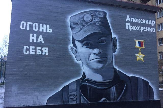Портрет ГерояРФ изоренбургской глубинки появился настене в северной столице